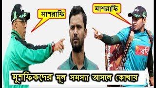 ✅ ব্রেকিং- বাংলাদেশ দলের মূল সমস্যার কারণ বেরিয়ে এল !! BD Cricket news.