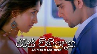 Res Vihidena Samanaliyak (2007)