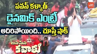 Pawan Kalyan Entry  | JanaSena Kavathu on Dowleswaram Cotton Barrage