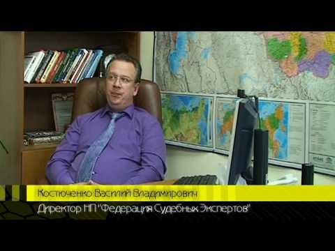 Слово Эксперту 7. Судебная экспертиза в России. Состояние судебно-экспертной отрасли