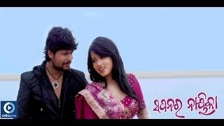 Odia Movie | Sapanara Naika | Haere Haere | Deepak | Pinky | Latest Odia Songs
