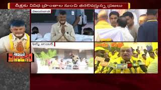 TDP Leaders and Activity Extends Support To Chandrababu Dharma Porata Deeksha | AP Special Status