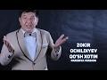 Zokir Ochildiyev Qo Sh Xotin Parodiya Зокир Очилдиев Куш хотин пародия mp3