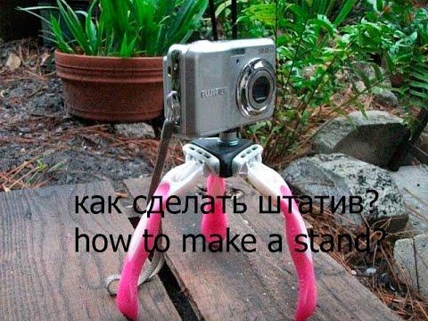 Как сделать штатив для фотоаппарата