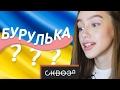 Русские Пытаются Перевести Украинский #5 | С Блогерами!