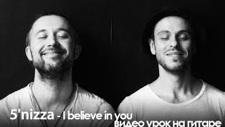 5NIZZA  - I believe in you (урок от Max Songline)