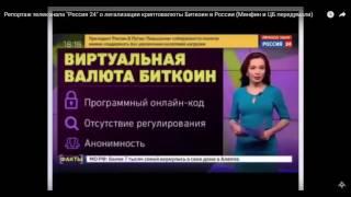 Когда легализуют криптовалюту BitCoin в России | Репортаж телеканала Россия 24 о легализации Биткоин