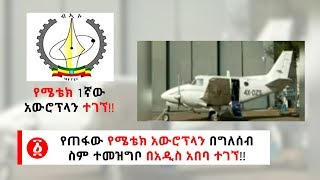 The missing  METEC Aircraft found