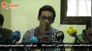 يقين المفوضية المصرية للحقوق والحريات اسوأ عام مرعلي الطلاب بسبب الممارسات القمعية
