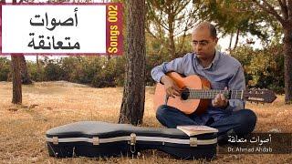 Songs 002 - Aswat Mota3anika - أصوات متعانقة - بالعربية (Dr. ANTF)