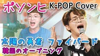 [K-Pop Cover] 太陽の勇者 ファイバード 韓国のオープニング [ポソンヒ 韓国の歌をカバー(뽀선희)]