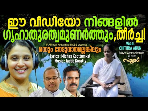 2013 Malayalam Christian Devotional Album Samrudhy...onnum Neduvaan Allenkilum... video