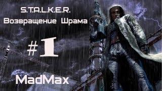 Прохождение STALKER-ТЧ [Возвращение Шрама]. Часть 1