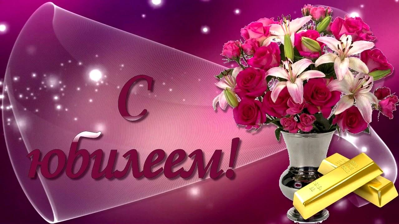 Поздравление с днем рождения на юбилей 45 лет женщине