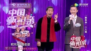 《中国新相亲》第4期看点:【1号男嘉宾】成都小伙带超辣美食 小姐姐拼了!【东方卫视官方高清】