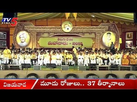 2019 ఎన్నికల్లో అధికారమే లక్ష్యంగా మహానాడు | TDP Mahanadu 2018 Highlights | TV5 News