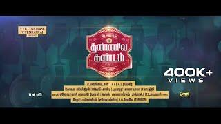 Ivanukku Thanila Gandam - Teaser