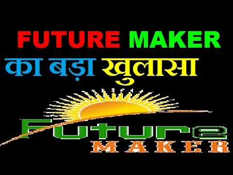 Future Maker Bigger Disclosure | Future Maker Hisar news Today | Future Maker Today Update | FMLC