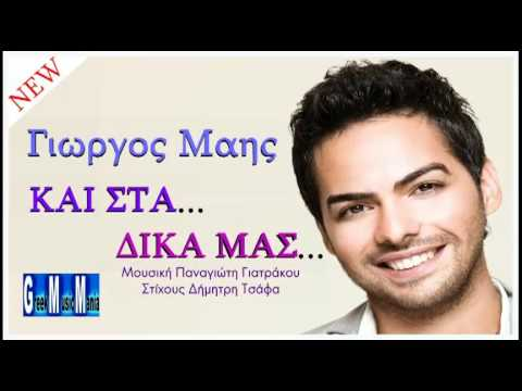 Giorgos Mais - Kai Sta Dika Mas - Greek New Song 2012 HQ
