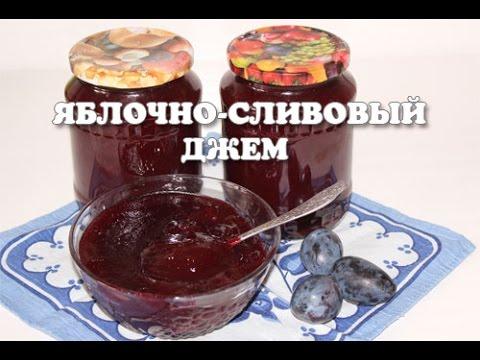 Вкусный сливово-яблочный джем в мультиварке
