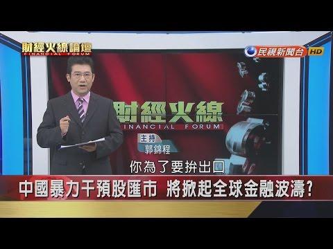 台灣-財經火線論壇