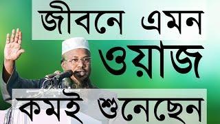 Tabij Niye Kothin Waz by Akramuzzaman Bin Abdus Salam 📢 Bangla Lecture #Part2