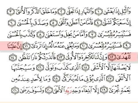 Al Lail-Surat 092-Huthaify