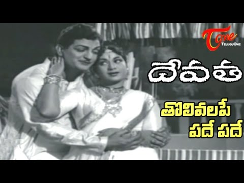 Devatha Songs - Tholivalape Pade Pade - Ntr - Savitri video