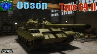 Armored Warfare | Обзор по Type 69-II