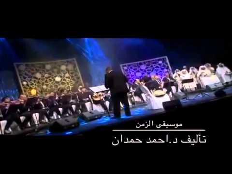 موسيقى الزمن تأليف الدكتور أحمد حمدان ahmad hamdan alharbi