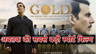 Gold Movie made Biggest Sports Movie In Bollywood 2018 | Akshay Kumar, Mouny Roy, Amit Sadh