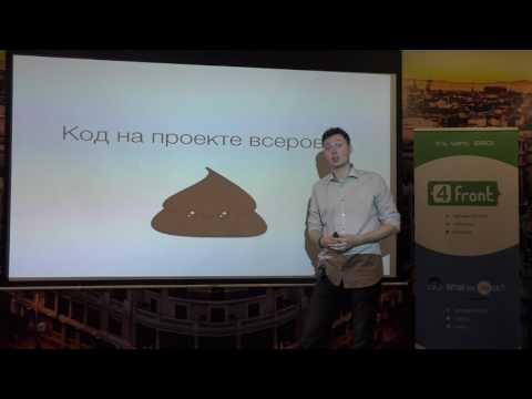 Егор Малькевич Эмоции в разработке. Спасаем продуктивность 4front #15