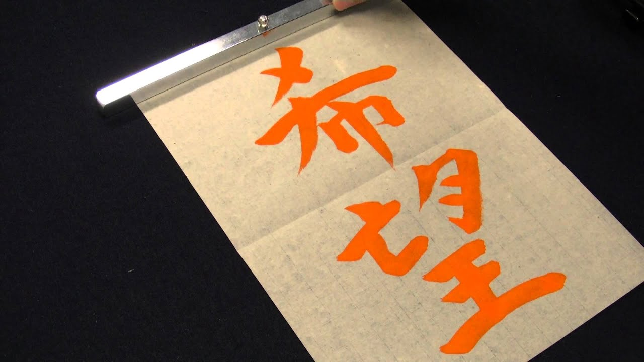 漢字二 ,京都(長岡京・三条 ...