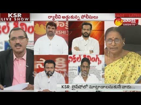 KSR Live Show:  అన్నం పెట్టిన చేతులివి.. మా పొట్ట కొడతారా..! - 8th August 2018 - Watch Exclusive