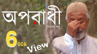 Oporadhi (অপরাধী) | Bangla New Short Film 2018 | Mojar Tv