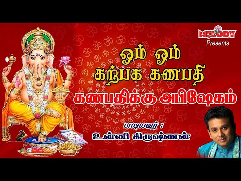 Om Om Ganapathi Sung by Unnikrishnan - Devotional songs - Part...