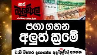Balumgala - පගා ගහන අලුත්ම ක්රමය - 01st September 2017