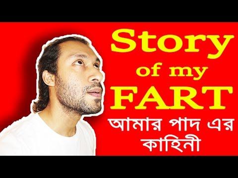 আমার পাদ এর কাহিনী । Amar Paad Er Kahini . Dont Lough Please . Bangla Funny Video By Dr.lony video