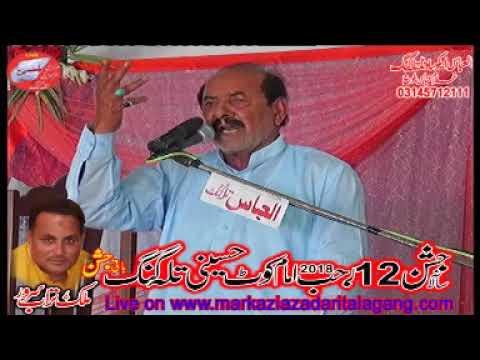 zakir Mured Hussain Jashan 12 Rajab 2018 Talagang