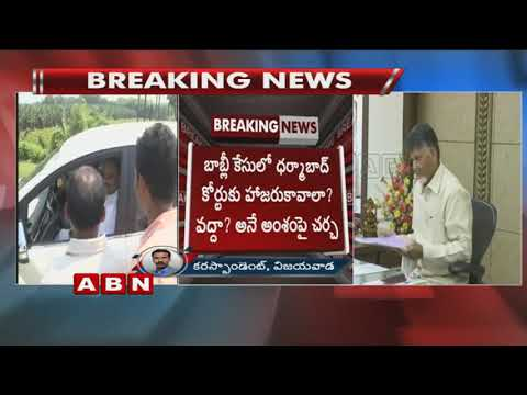 CM Chandrababu Naidu meeting with Senior Ministers and AG over Babli case