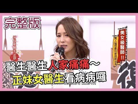 台綜-國光幫幫忙-20190212 正妹女醫師來報到!藏在白袍底下的好身材直呼犯法啦!