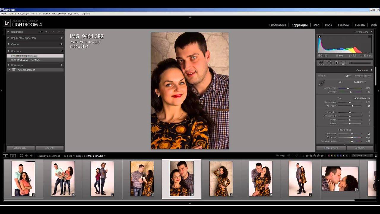 Как сделать копию фото в лайтрум