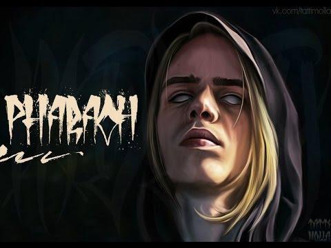Топ 5 лучших песен PHARAOH