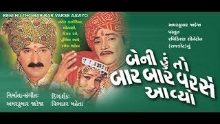 Beni Hun To Baar Baar Varshe Aaviyo   Gujarati Movies Full   Naresh Kanodia, Minakshi, Ramesh Mehta