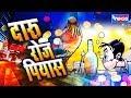 Download Daru Roj Piyas by Satish Borse   Super Hit Khandeshi Ahirani Song गाणी MP3 song and Music Video
