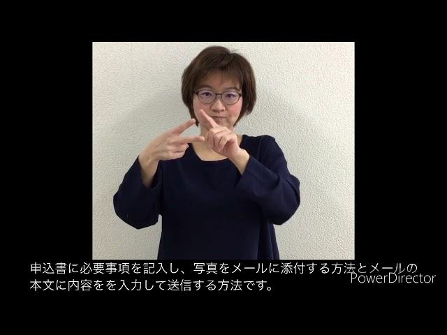 手話通訳者派遣②(メールでの申込方法)の動画のサムネイル
