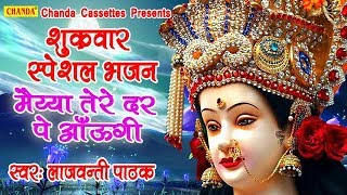 शुक्रवार स्पेशल भजन : मईया तेरे दर पे आउंगी गोटे वाली चुनरी || Most Popular Mata Rani Bhajan