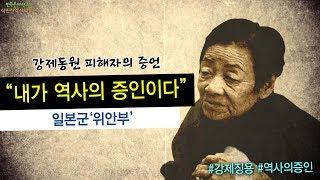 [내가역사의증인이다] 4. 일본군 '위안부' 故 김화선 할머니