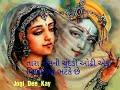 Tara naam ni - lovely gujarati whatsapp status Mp3