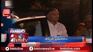 Minister Harish Rao CAR Missed Mortal Danger | Super 20  | hmtv